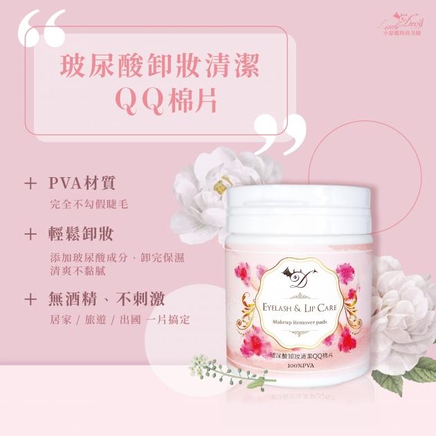 玻尿酸卸妝清潔QQ棉片 2