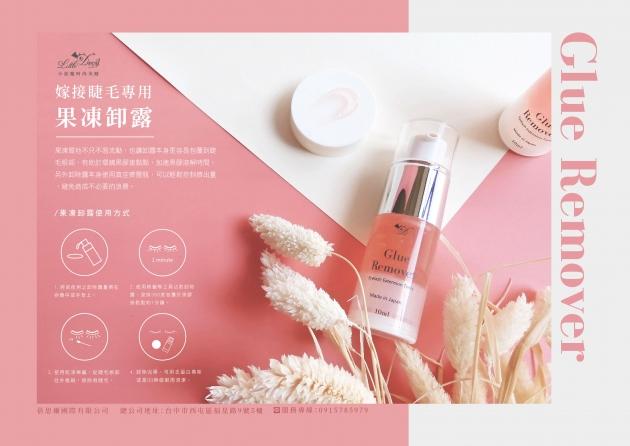 小惡魔 - 嫁接睫毛專用強效卸除果凍凝露 -草莓/葡萄 3