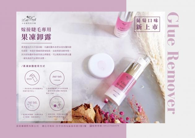 小惡魔 - 嫁接睫毛專用強效卸除果凍凝露 -草莓/葡萄 4