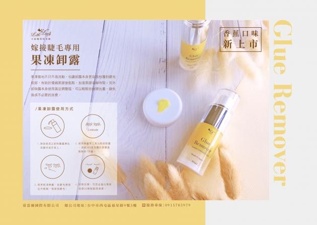 小惡魔 - 嫁接睫毛專用強效卸除果凍凝露 -草莓/葡萄/香蕉/綜合水果 5