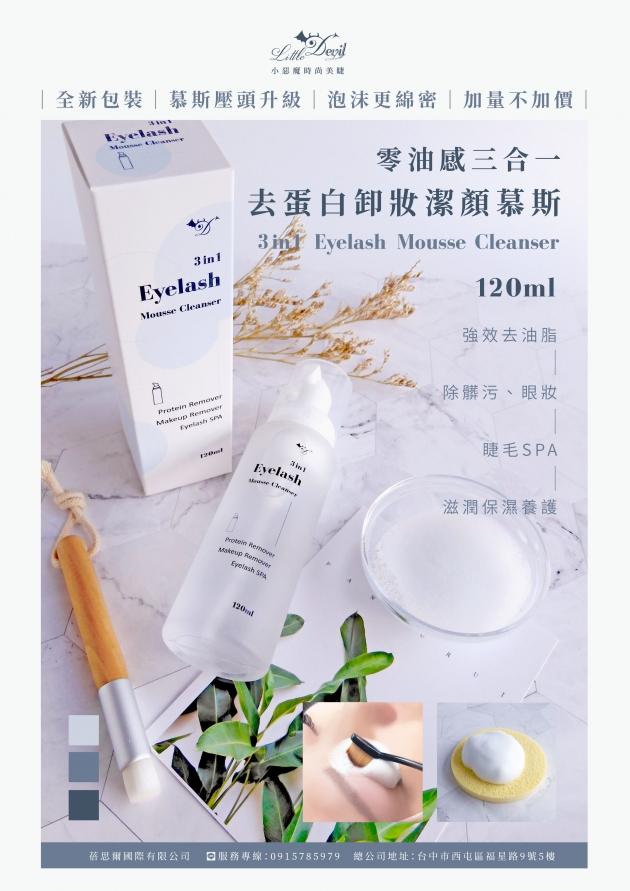 零油感三合一去蛋白卸妝潔顏慕斯-120ml 2