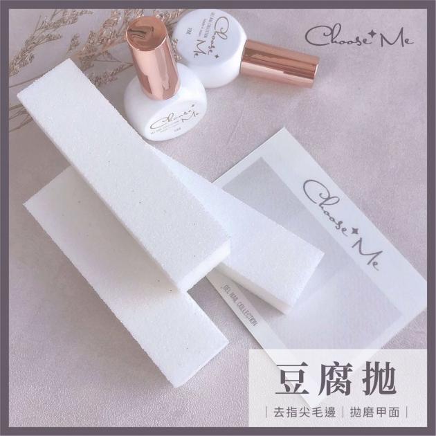 專業美甲用-豆腐拋 1