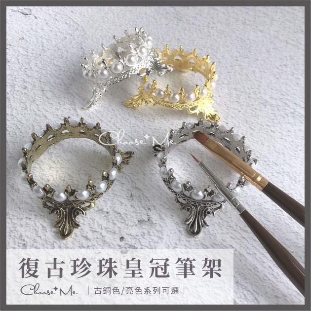 高質感復古珍珠皇冠筆架 1