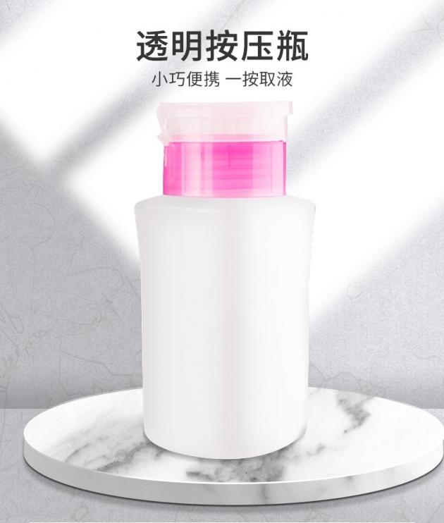 美甲溶劑按壓瓶/150ml 1