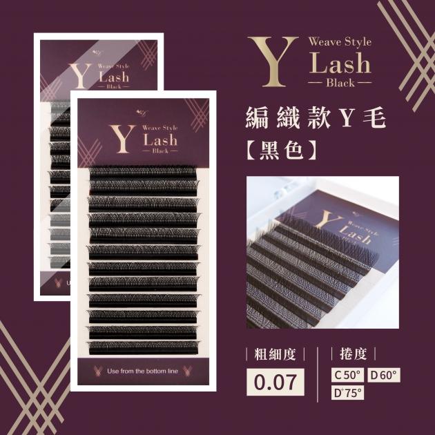 編織款Y毛-0.07-黑色 1