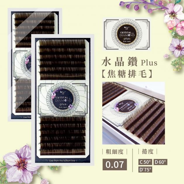 水晶鑽Plus-焦糖 1