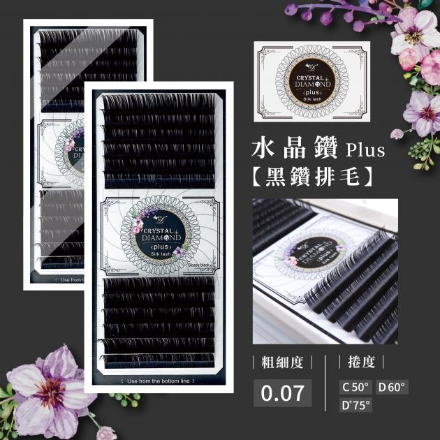 水晶鑽Plus-黑鑽 1
