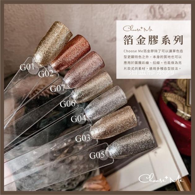 箔金膠系列 - G01~G07 / 5g 1