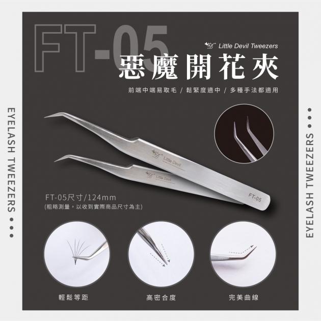 FT-05惡魔開花夾(6D開花專用) 1