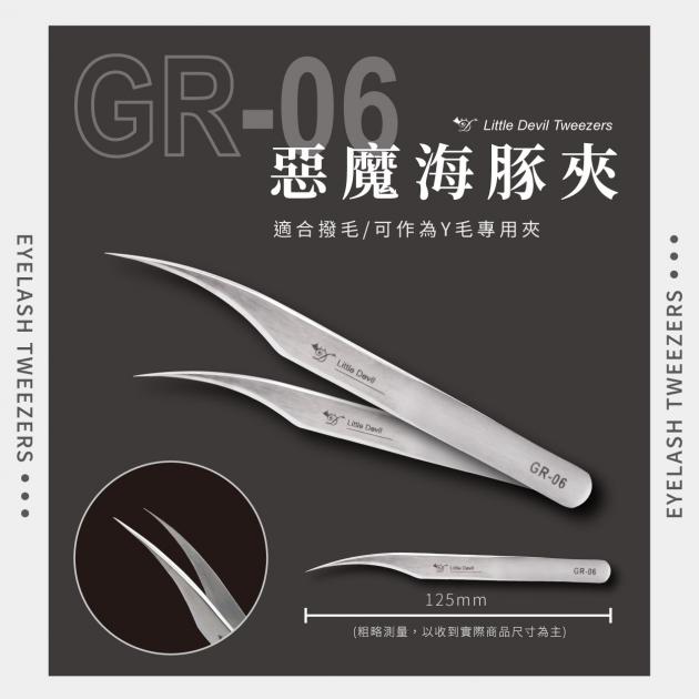 GR-06惡魔海豚夾 1