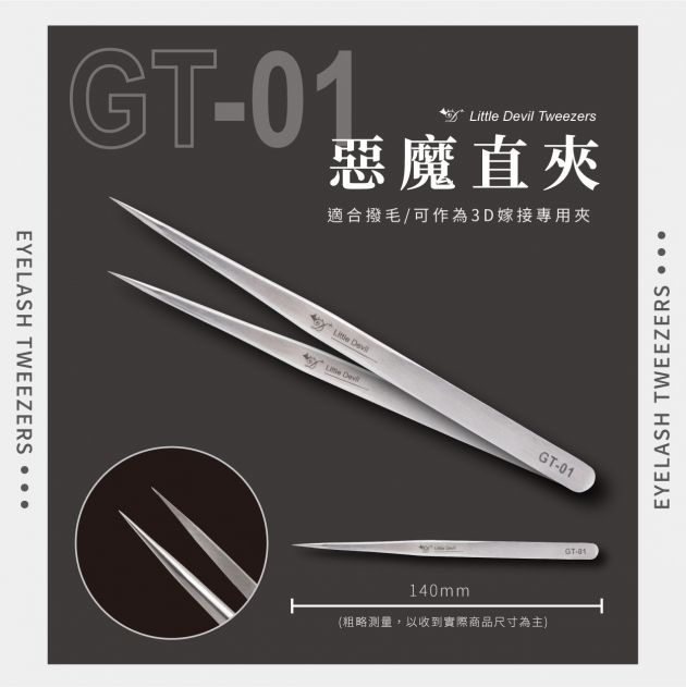 GT-01惡魔直夾 1